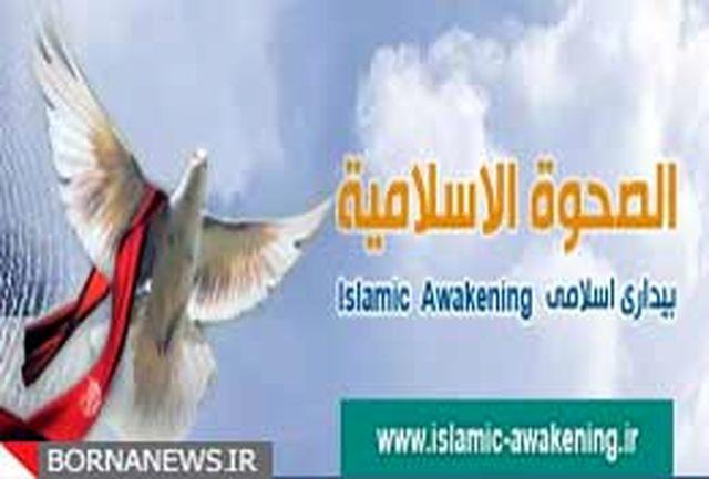 نخستین همایش جهانی «جوان و بیداری اسلامی» در قاب تصویر