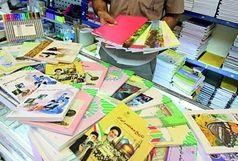 تمدید مهلت ثبت سفارش کتابهای درسی تا ۳۱ مرداد