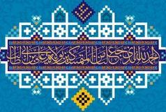 عیدانه سیما در عید سعید غدیر خم