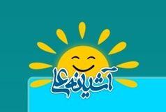 پیام تبریک خیریه آشیانه علی (ع) به مناسبت عید غدیر