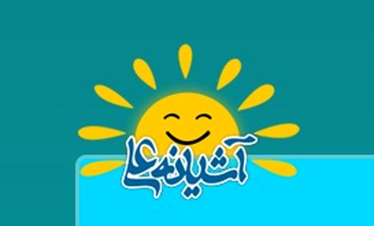 پیام تبریک خیریه آشیانه علی (ع) به مناسبت هفته بهزیستی