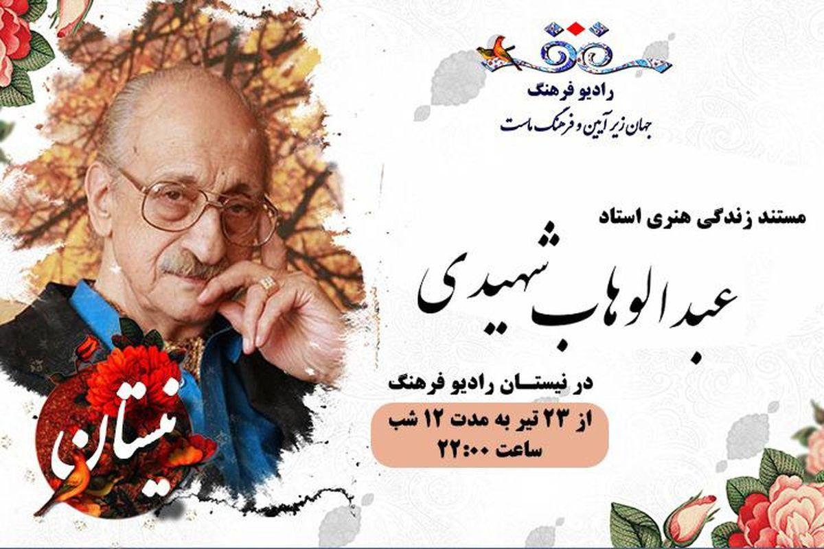 مستند زندگی هنری عبدالوهاب شهیدی در «نیستان»