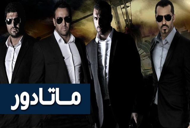 حضور «ماتادور» های ایرانی در تلویزیون
