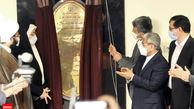 افتتاح بیمارستان ۱۶۰ تختخوابی سردار شهید سلیمانی در شهرستان قدس