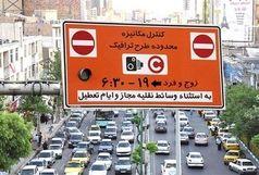 دانستنی های مالکان و مستأجران محدوده طرح ترافیک