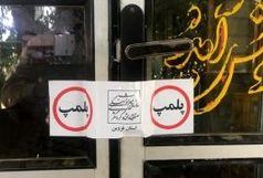 پلمپ یک واحد پذیرایی بین راهی متخلف در قزوین