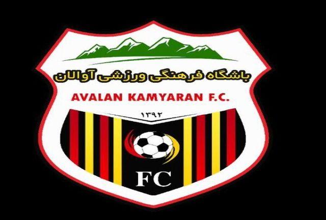 حمایت از تیم فوتبال آوالان کامیاران