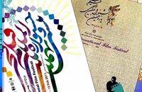 حضور و مشارکت شهرداری در جشنواره فیلم فجر