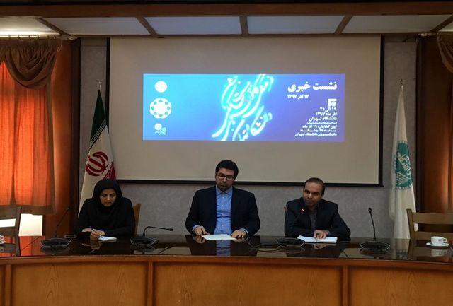نشست خبری جشن بیستمین سال تأسیس کانون های دانشگاه تهران برگزار شد