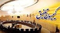 هیات رییسه کمیسیون تلفیق مشخص شد