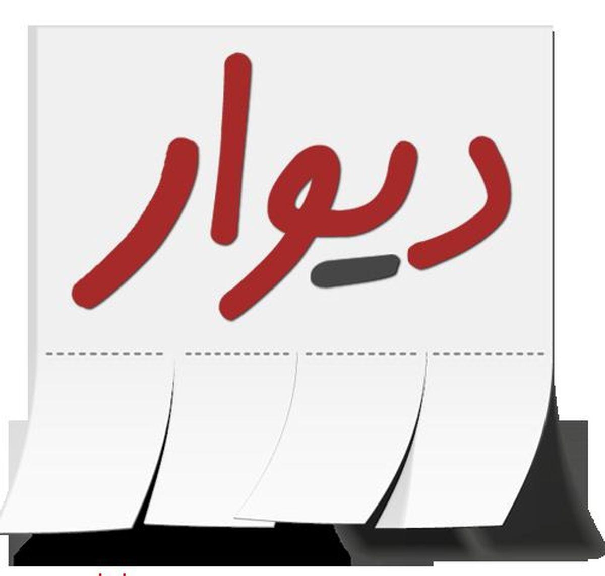سرقت منازل  با شگرد درج آگهی فروش لباس زنانه در سایت دیوار