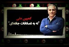 مهران مدیری سفیر کمپین «نه به تصادفات جاده ای» شد