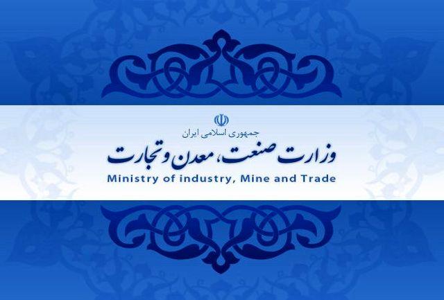 گزارش کمیسیون صنایع در خصوص بررسی صلاحیت وزیر پیشنهادی صنعت