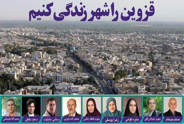 لیست امید پیروز انتخابات شورای شهر قزوین