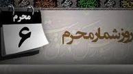وقایع مهم روز ششم محرم / تراکم لشگر یزید در برابر سپاه امام حسین(ع)