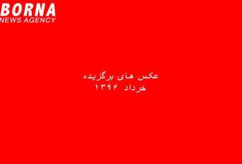 عکس های برگزیده خرداد ۱۳۹۶ خبرگزاری برنا