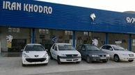 اسامی برندگان رزرو سوم پیش فروش ایران خودرو اعلام شد - تیرماه