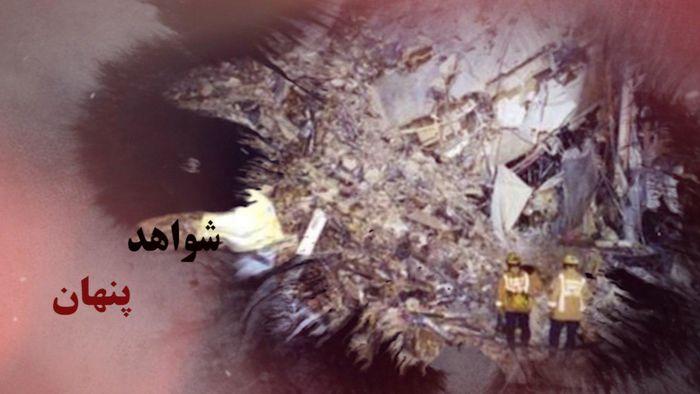 """""""شواهد پنهان"""" از ماجرای 11 سپتامبر در شبکه یک"""