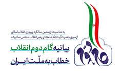 همایش ملی «بیانیه گام دوم انقلاب و تمدن اسلامی» در قم برگزار میشود