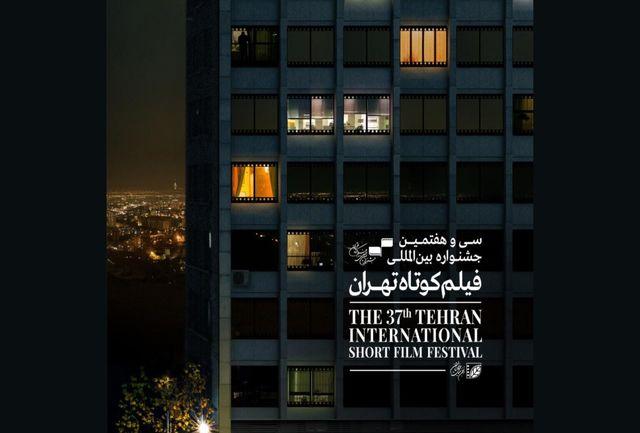 هفت فیلم دیگر به جشنواره فیلم کوتاه تهران رسیدند
