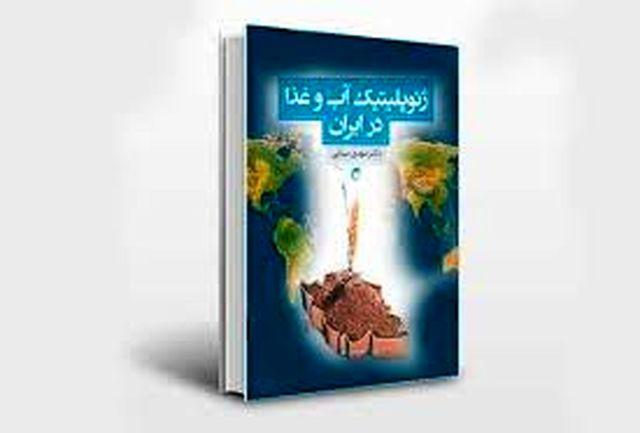 «ژئو پلیتیک آب و غذا در ایران» منتشر شد