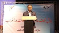 برگزاری سمینار آموزشی توجیهی سامانه تدارکات الکترونیکی دولت در استان هرمزگان