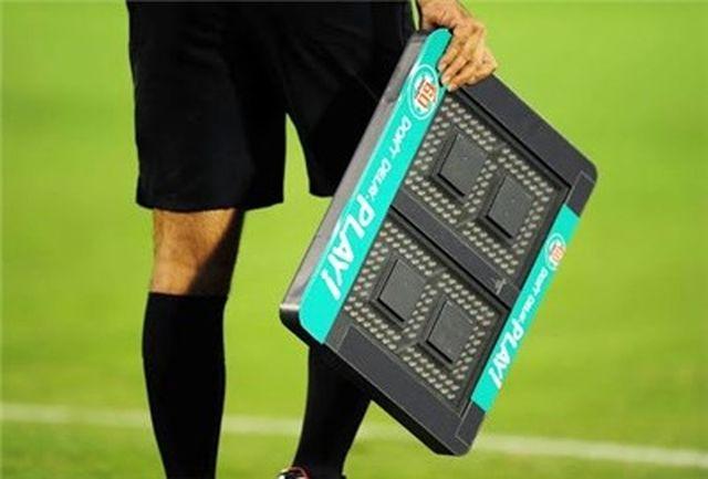 دوره مدرسان داوری فوتبال فیفا برگزار میشود