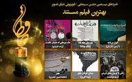 نامزدهای بخش مستند جشن حافظ معرفی شدند