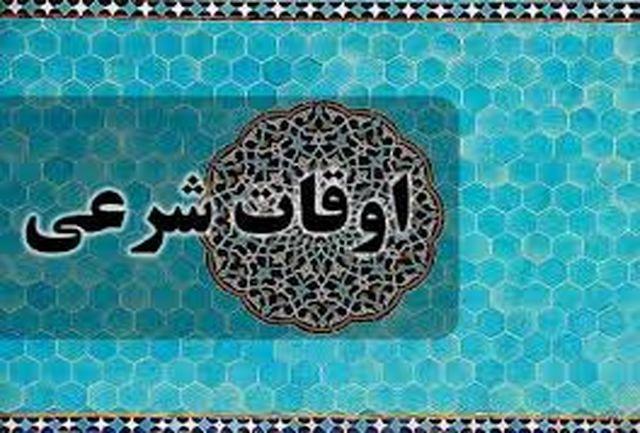 اوقات شرعی اهواز در 11 اردیبهشت ماه 1400+دعای روز هجدهم ماه رمضان