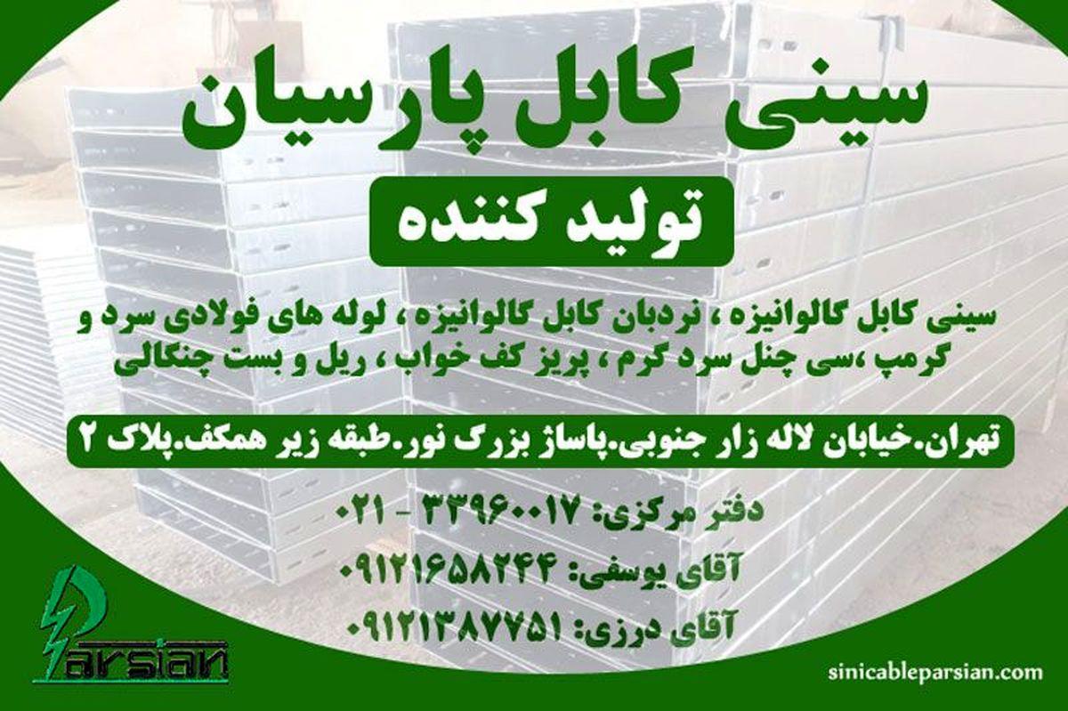 سینی کابل پارسیان تولید کننده انواع سینی کابل در تهران