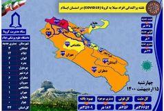 آخرین و جدیدترین آمار کرونایی استان ایلام تا 15 اردیبهشت 1400