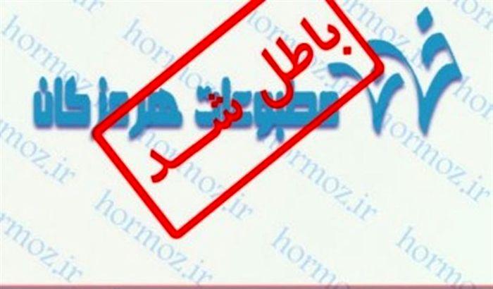 تجدید انتخابات هیأت مدیره خانه مطبوعات هرمزگان