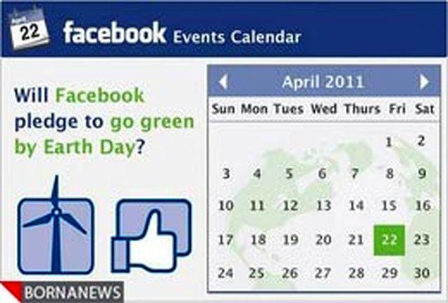 فیسبوک زمین را آلوده میکند