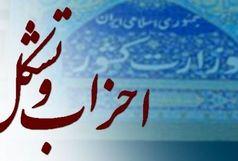 شورای مرکزی انجمن اسلامی مدرسین دانشگاهها تعیین شد