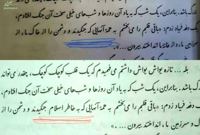 وزیر آموزش و پرورش عذرخواهی کرد