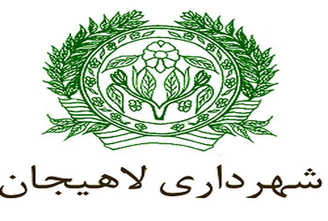 اطلاعیه شهرداری لاهیجان به جهت بارش برف