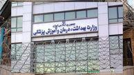 اطلاعیه وزارت بهداشت در خصوص آزمون استخدام پیمانی بهمن ماه