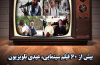 بیش از 60 فیلم سینمایی، عیدی تلویزیون در عید غدیر خم