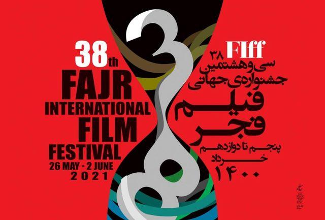 معرفی مهمانان ویژه سیوهشتمین جشنواره جهانی فیلم فجر