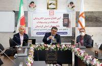 اولین صندوق الکترونیکی انتقادات و پیشنهادات بانک مسکن در کردستان راه اندازی شد