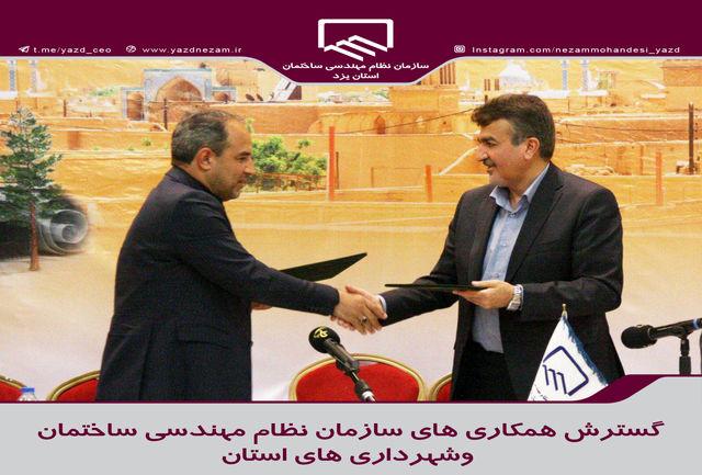 گسترش همکاری های سازمان نظام مهندسی ساختمان و شهرداری های استان