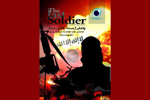 تصویربردار داعش به تلویزیون میآید
