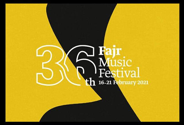 آمار مخاطبان چهارمین روز سی و ششمین جشنواره موسیقی فجر اعلام شد