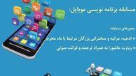 برگزاری مسابقه علمی برنامه نویسی با موبایل ویژه ایام محرم در ارومیه