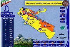 آخرین و جدیدترین آمار کرونایی استان ایلام تا 3 آبان 1400