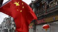 چین خواهان رفتار مستقل و بی طرفانه آژانس شد