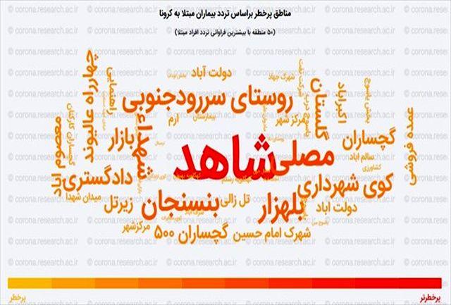50 محله پرخطر و کرونایی بویر احمد