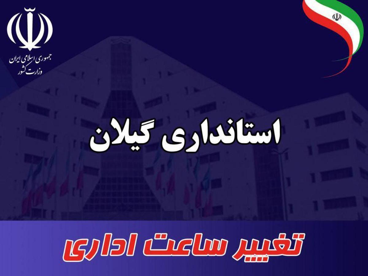 اطلاعیه تغییر ساعات اداری دستگاههای اجرایی در گیلان