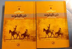 «دن کیشوت» بزرگترین اثر ادبی اسپانیا