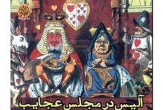«آلیس در مجلس عجایب» نمونهای بینظیر از ادبیات وراجی